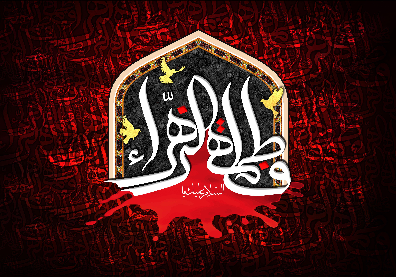 13 ربیع الثانی؛ شهادت حضرت زهرا سلام الله علیها به روایت 45 روز