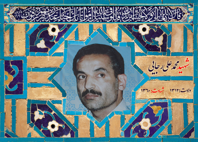 تصویر مذهبی / شهید رجایی و شهید باهنر / هفته دولت(به همراه